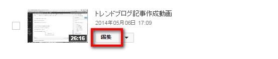 2014 12 05 121936 YouTube動画にチャンネル登録ボタン(アノテーション)を設置する方法