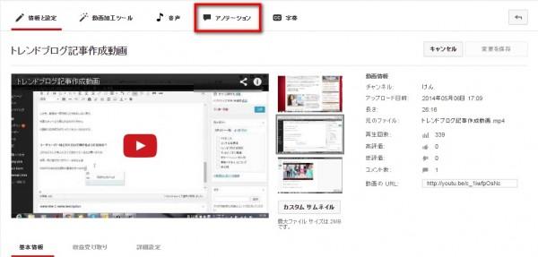 2014 12 05 122022 600x287 YouTube動画にチャンネル登録ボタン(アノテーション)を設置する方法