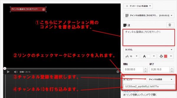 2014 12 05 1300411 600x331 YouTube動画にチャンネル登録ボタン(アノテーション)を設置する方法