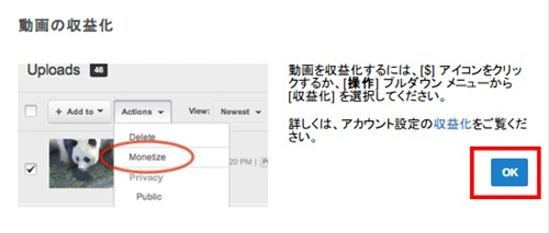 2014 12 05 155343 YouTubeとアドセンスを紐付けて動画を収益化する方法と流れ
