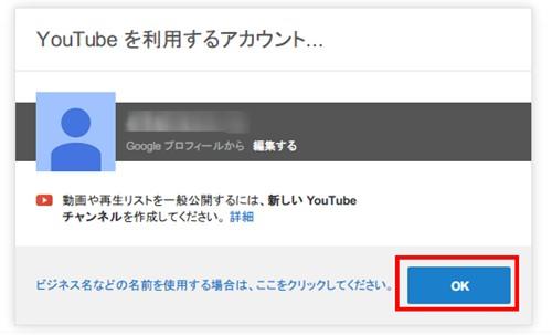2014 12 05 161148 YouTubeとアドセンスを紐付けて動画を収益化する方法と流れ