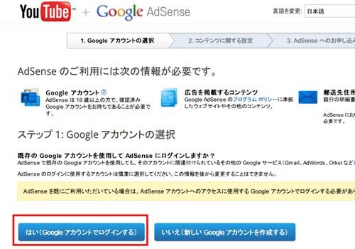2014 12 05 161421 YouTubeとアドセンスを紐付けて動画を収益化する方法と流れ