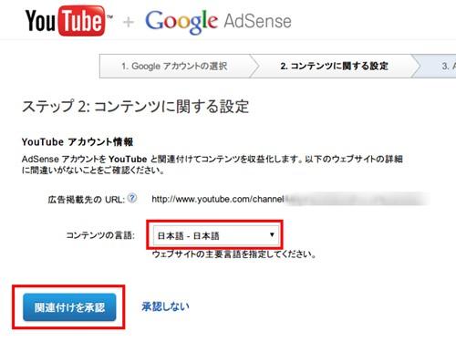 2014 12 05 161920 YouTubeとアドセンスを紐付けて動画を収益化する方法と流れ