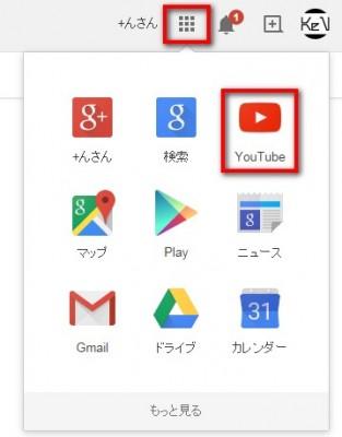2014 12 05 165833 313x400 YouTubeの登録方法と初期設定について詳しくまとめた記事