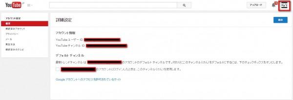 2014 12 05 170037 600x206 YouTubeの登録方法と初期設定について詳しくまとめた記事