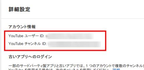 2014 12 05 170601 YouTubeの登録方法と初期設定について詳しくまとめた記事