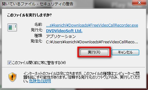 2014 12 15 175431 Free Video Call RecorderでSkype音声を録音する方法と設定