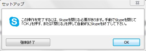 2014 12 15 175521 Free Video Call RecorderでSkype音声を録音する方法と設定