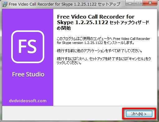 2014 12 15 175631 Free Video Call RecorderでSkype音声を録音する方法と設定