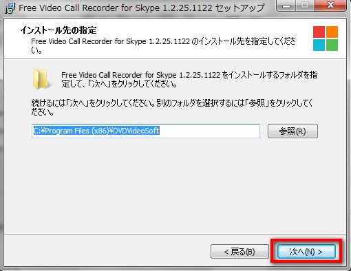 2014 12 15 180239 Free Video Call RecorderでSkype音声を録音する方法と設定