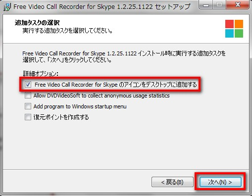 2014 12 15 180527 Free Video Call RecorderでSkype音声を録音する方法と設定