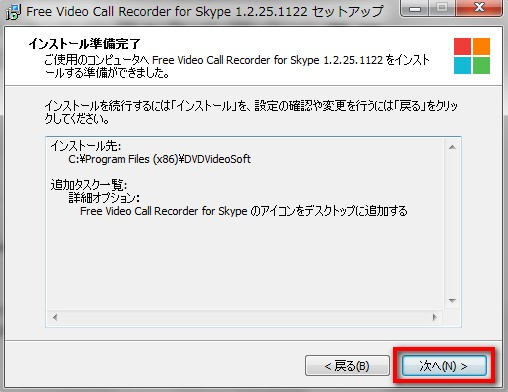 2014 12 15 181029 Free Video Call RecorderでSkype音声を録音する方法と設定
