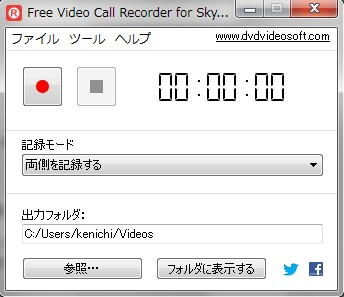 2014 12 15 182657 Free Video Call RecorderでSkype音声を録音する方法と設定