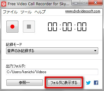 2014 12 15 183504 Free Video Call RecorderでSkype音声を録音する方法と設定