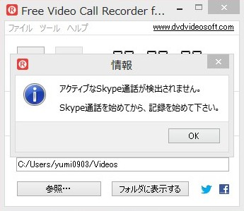 2014 12 15 183755 Free Video Call RecorderでSkype音声を録音する方法と設定