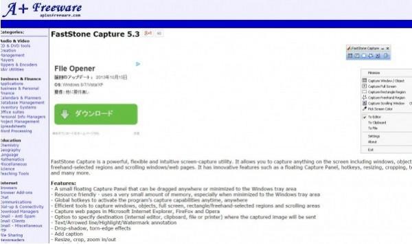 2014 12 16 235618 600x355 FastStone Captureのインストール方法と日本語化、操作方法について丁寧に