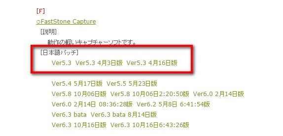 2014 12 17 014535 FastStone Captureのインストール方法と日本語化、操作方法について丁寧に