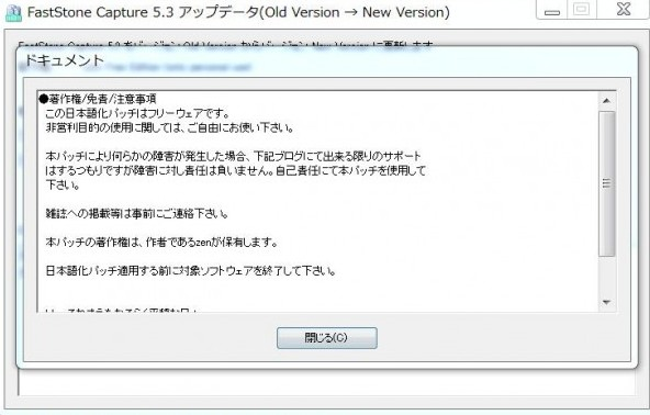 2014 12 17 014735 FastStone Captureのインストール方法と日本語化、操作方法について丁寧に