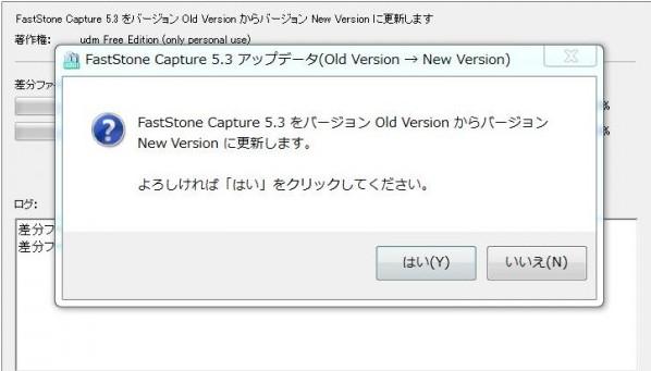 2014 12 17 014847 FastStone Captureのインストール方法と日本語化、操作方法について丁寧に