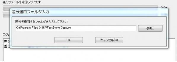 2014 12 17 015009 FastStone Captureのインストール方法と日本語化、操作方法について丁寧に