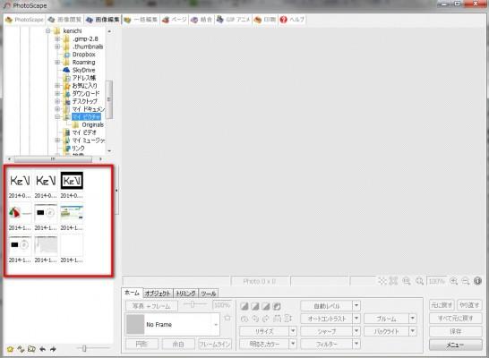 2014 12 17 073433 546x400 Photoscapeをインストールして無料で画像加工する方法