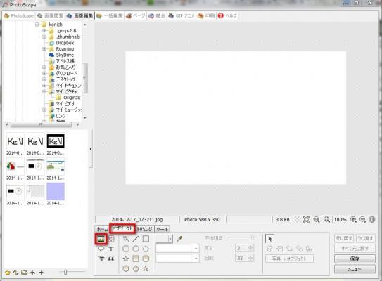 2014 12 17 074020 543x400 Photoscapeをインストールして無料で画像加工する方法