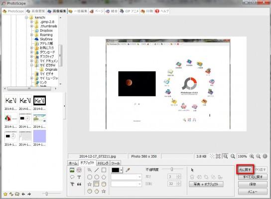 2014 12 17 075032 544x400 Photoscapeをインストールして無料で画像加工する方法