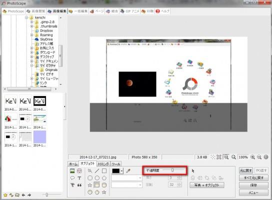 2014 12 17 075302 544x400 Photoscapeをインストールして無料で画像加工する方法