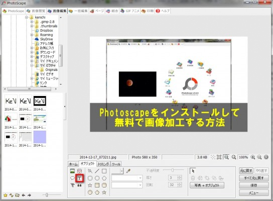 2014 12 17 075645 544x400 Photoscapeをインストールして無料で画像加工する方法