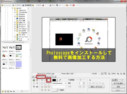 2014 12 17 080213 543x400 Photoscapeをインストールして無料で画像加工する方法