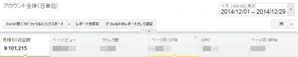 2014 12 31 211150 600x115 【コンサル実績】trendチームのマエダさんが月収10万円達成されました!