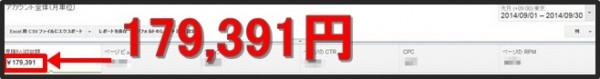 2014 12 30 161212 600x79 トレンドアフィリエイトで2015年に稼ぐ為に必要な5つのポイント