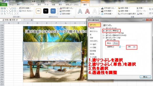 2015 02 13 112106 600x338 ヘッダー画像を綺麗に無料で作る方法(wordpress・アメブロ)