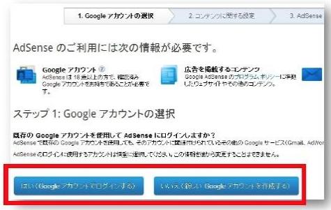 39792fcf082bd8ef27d2aef57bb1bee2 Googleアドセンスの申請の仕方と簡単に審査を通る方法