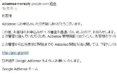 3ec971b3a45cd4657730454b520e5043 Googleアドセンスの申請の仕方と簡単に審査を通る方法