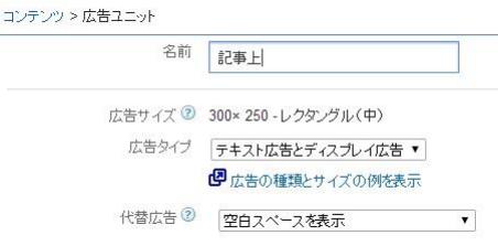 3ff7a0e531151facca833d1030c9dc1d Googleアドセンスの申請の仕方と簡単に審査を通る方法