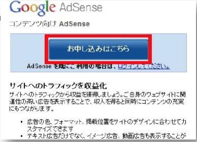 64334d69a1a660c79f58c8b7ac3d1ff5 Googleアドセンスの申請の仕方と簡単に審査を通る方法