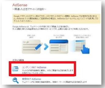 c92dbeeb341e50d141a5b38b6d78f900 Googleアドセンスの申請の仕方と簡単に審査を通る方法