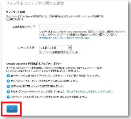 f8f53b8864a7ff169545f7329bf63331 440x400 Googleアドセンスの申請の仕方と簡単に審査を通る方法