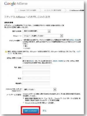 fdb3015038ab6d4938c4b7420ca81e21 300x400 Googleアドセンスの申請の仕方と簡単に審査を通る方法