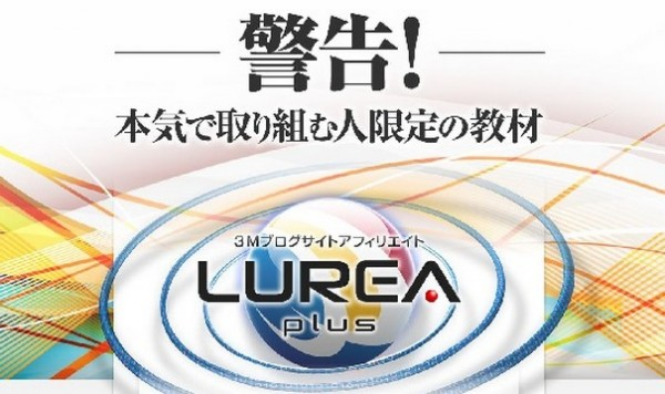 2015 03 17 141830 600x356 ルレアプラス(LUREAplus)の圧倒的な特典とレビューについて