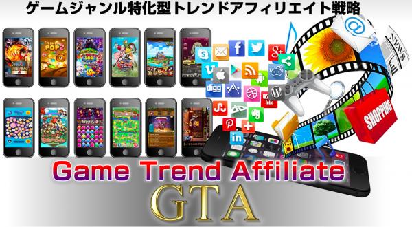 2a728441426d267fa6af80948baa5961 600x330 【GTA】ゲーム特化型トレンドアフィリエイト最高の特典