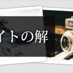 スクリーンショット 2015-07-06 21.30.23