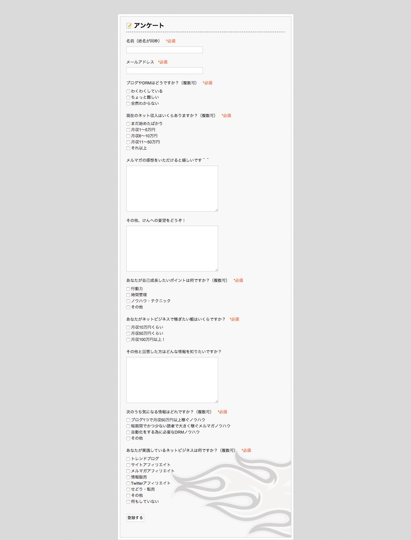 screencapture www eaglemail jp REG 69bf48df2c55f3750faae8dd561a6387 1436750486709 1 けんのメルマガで聞いた100通のアンケート結果をまとめてみた