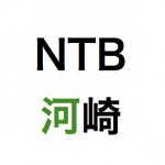 NTBコンサル実績・河崎さんがブログ自動化で月収40万円突破されました!