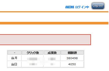 01d4ff3c4f34b7dc23b26051bc101e5e 祝!藤田さんが月収120万円を達成されました!