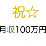 祝!アイラさんが月収140万円を達成されました!